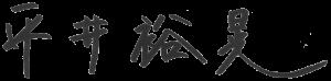 サイン漢字横