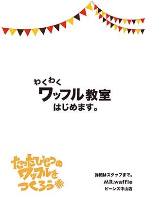 中山店イベント告知ポスター03
