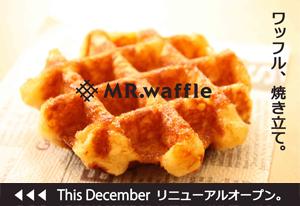 waffle_paperbag