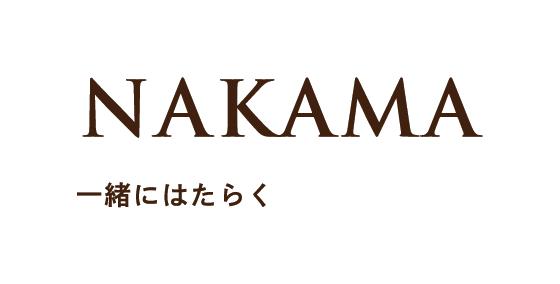 NAKAMA一緒にはたらく