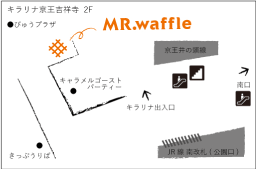 キラリナ京王吉祥寺店map